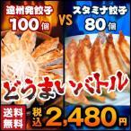 餃子 お取り寄せ 遠州餃子100個VSスタミナ餃子80個 送料無料 ご当地グルメ 生餃子 特価