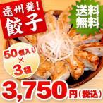 ショッピングギョウザ 送料無料 遠州餃子150個(50個入り×3袋) ギョウザパーティー お取り寄せ グルメ