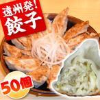 ショッピングギョウザ 遠州餃子お得50個入り ぎょうざのたれ付き お取り寄せグルメ 薄皮自慢 ギョウザ