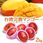台湾マンゴー(6玉前後/約2kg)台湾産 アップルマンゴー 送料無料