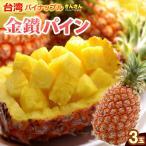 凤梨 - 金鑚パイン(3玉/約4kg)台湾産 きんさん パイナップル 送料無料