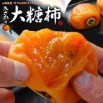 山梨みさかの大糖柿(あんぽ柿)(大玉6玉)山梨産 贈答用 送料無料