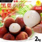 フレッシュ台湾ライチ 黒葉(約2kg)台湾産 生ライチ 送料無料