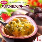 パッションフルーツ(11-15玉/約1kg)鹿児島産 高糖度 トケイソウ