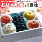 お盆フルーツセット(種なし巨峰×1房 桃×2玉 梨×2玉) お供え