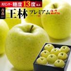 王林プレミアム13(約2.7kg)青森産 リンゴ 林檎 りんご 送料無料