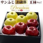 5プレミアムサンふじ&王林プレミアム13のセット(約2.8kg)青森産 リンゴ 林檎 りんご 送料無料