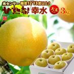 甘熟幸水梨3L-4L(3kg)糖度12度以上 大玉 幸水 送料無料 ギフト