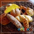 色んなパンお楽しみセット1500 | ボーノ[buono](奈良/