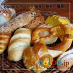 色んなパンお楽しみセット2000 | ボーノ[buono](奈良/