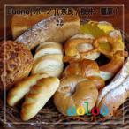 色んなパンお楽しみセット2500 | ボーノ[buono](奈良/