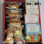 低カロリータイプクッキーと野菜スイーツのギフトセット | 野菜菓子工房ココアイ[cocoai](奈良/橿原)