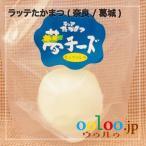 モッツァレラチーズ(丸)90g | ラッテたかまつ(奈良/葛城)