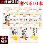 鎌田醤油 選べる200ml×10本(送料無料)