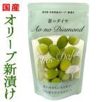 オリーブ新漬け・蒼のダイヤ (国産 香川県産) 100gカップ 限定品