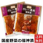 国産野菜のカレー専用 福神漬け 100g×2袋 メール便 送料無料 ( 国産 漬物 福神漬 )