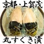 【送料無料】丸すぐき漬け1kg (京都 漬物) 【クール便】【予約品 代引不可】