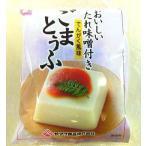 ごま豆腐 たれ味噌付き(でんがく風味)