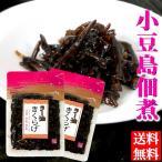 小豆島 醤の郷 ラー油きくらげ 佃煮 70g×2袋 送料無料 メール便 ご飯のお供 ラー油 きくらげ