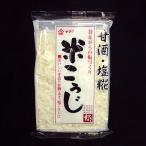 米麹 ( 乾燥米こうじ 板麹 ) 200g板づくり