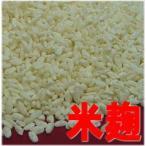 米麹 ( 乾燥米こうじ ) 220g袋入り