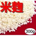 米麹 ( 国産 乾燥米こうじ ) 300g