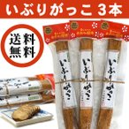 いぶりがっこ (薫製たくあん桜食品) ALサイズ3本セット  秋田・沢庵