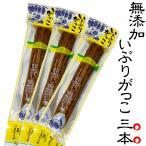 いぶりがっこ 雄勝野きむらや (薫製たくあん)  3本セット 秋田・沢庵 送料無料
