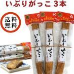 いぶりがっこ (薫製たくあん桜食品) Sサイズ3本セット 【秋田・沢庵】