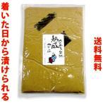 熟成ぬか床 【メール便】 無添加 おばあちゃんの味1kg 送料無料