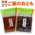 焼ねぎ味噌 佃煮しょうが 食べくらべセット 送料無料 メール便 生姜の佃煮