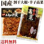 国産 割干大根・辛子高菜セット お試し ご飯のお供 メール便 送料無料  ( 国産 漬物 )