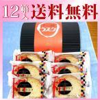 送料無料 和三盆ラスク(2枚6袋) 化粧箱×12箱入り まとめ買い 同梱不可 バレンタインデー ホワイトデー ギフト