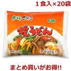 讃岐の焼きうどん ( ゆでうどん粉末ソース付き ) 1食入×20袋