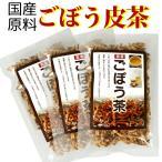国産ごぼう茶 20g×3袋 【メール便】 (送料無料 ダイエット茶 訳あり特価)