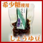 希少糖入り そら豆の醤油豆 130g ( 讃岐 しょうゆ豆 )