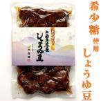 希少糖入り しょうゆ豆 200g ( 香川発 レアシュガー 大森屋 讃岐 醤油豆 )