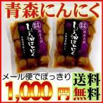 青森県産にんにく漬け 国産 醤油漬け 2袋 お試し 送料無料 【メール便】