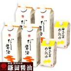 鎌田だし醤油 レギュラーセット ( だし醤油 ・ うどん県めんつゆ ) 送料無料