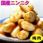 梅肉にんにく ( 国産 ニンニク 漬け物 ) 100g袋入り