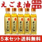 えごま油 140g×5本 ( 無添加 エゴマ油 100%低温圧搾