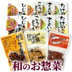 和風惣菜 少量パック 11点セット ( 高野豆腐 里芋 た