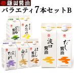 鎌田醤油 バラエティー7本セットB ( だし醤油 淡口醤油 ぽん酢醤油 うどん醤油 にごりかけだし 和風たれ 十倍白だし ) 送料無料