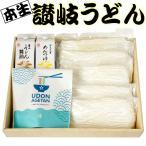 本格生麺の本場の讃岐うどんを鎌田醤油のだしでお楽しみください