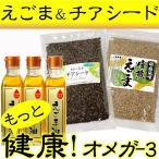 【お歳暮 ギフト】 オメガ3健康セット(えごま油・焙煎えごま・チアシード) 必須脂肪酸オメガ3(α-リノレン酸)
