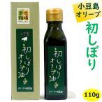 2020年 新物 小豆島 初しぼり オリーブ油 110g 小豆島産 100% オリーブオイル 数量限定品