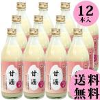 甘酒 米麹 砂糖不使用 ノンアルコール 500gビン×12本 (無添加 無加糖 国産ストレートタイプあま酒) ますやの甘酒