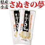 送料無料 【メール便】 讃岐うどん さぬきの夢 (300g×2袋) 香川県産小麦100%使用