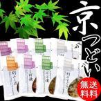 お歳暮 ギフト 京つどい (京都 土産 京漬物8品セット:しば漬3種・刻みすぐき漬・きゅうり ぶぶ漬) 送料無料