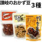 讃岐のおかず豆 食べきり 3種セット  ( 金時豆 ・ 大豆 ・ ぴーちゃん豆 ) 送料無料 メール便 ポイント消化